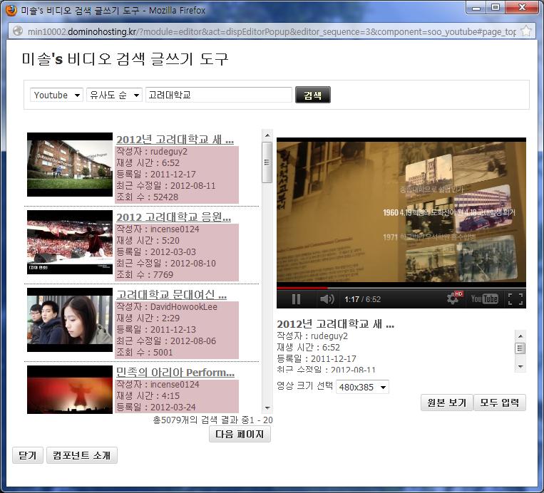 youtube_list_desc.png