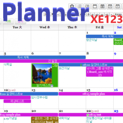 PlannerXE123 (게시판 모듈 스킨 버전)