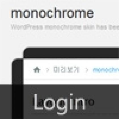 monochrome 로그인 위젯 스킨