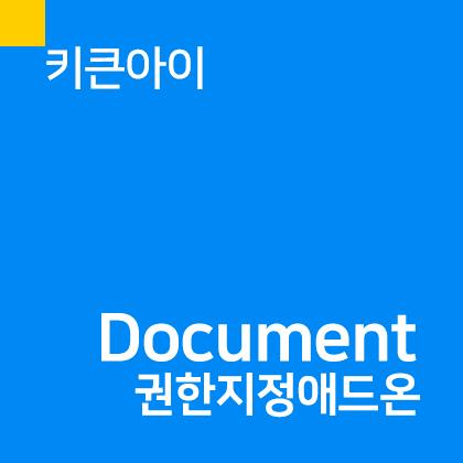 문서 권한 지정 애드온 - kikni