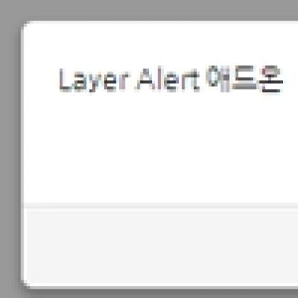 Layer Alert