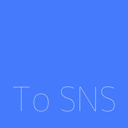 To SNS - 글 등록 시 SNS으로 전송