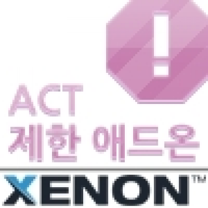 ACT 제한 애드온