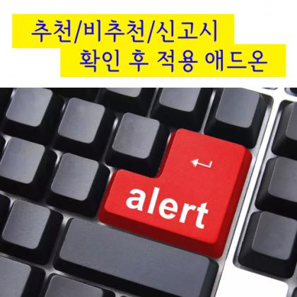 추천/비추천/신고시 확인 후 적용 애드온