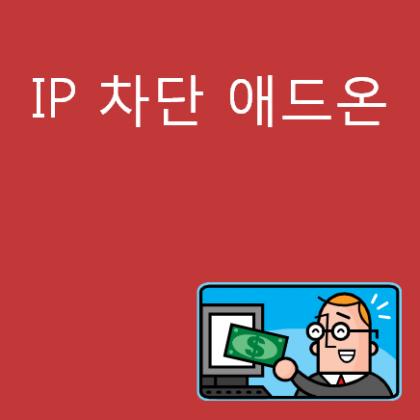 IP 차단 애드온