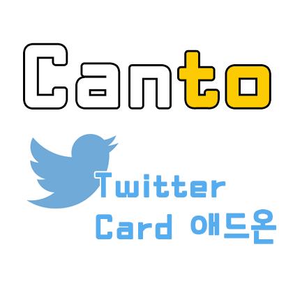 트위터 Card 애드온