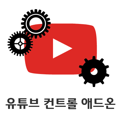 Youtube 컨트롤 애드온