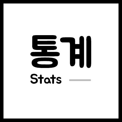 통계 애드온
