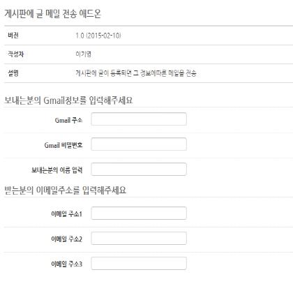 게시물 메일 전송 애드온