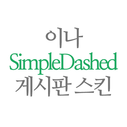 simpleDashed 게시판 통합 스킨