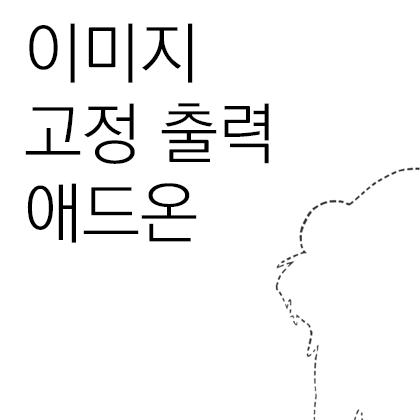 이미지 고정 출력 애드온