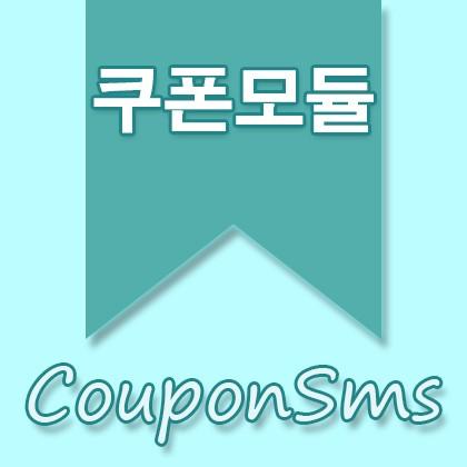 MessageXE 쿠폰 문자 발송모듈 - SMS, LMS, MMS, 친구톡 지원