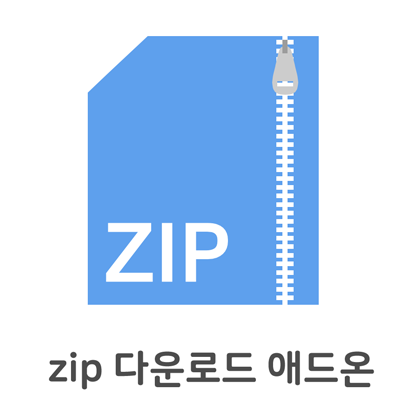 zip 다운로드 애드온