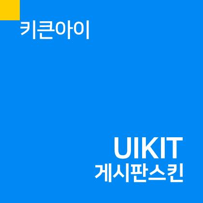 Uikit3 게시판 스킨