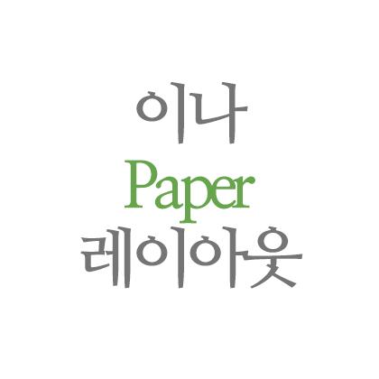 이나 Paper 레이아웃
