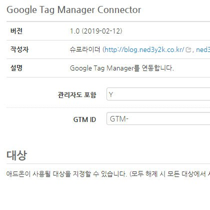 Google Tag Manager 연동