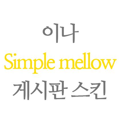 Simple mellow 게시판 통합 스킨